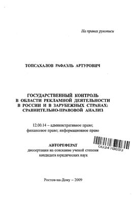 Топсахалов Р.А. Государственный контроль в области рекламной деятельности в России и в зарубежных странах: сравнительно-правовой анализ