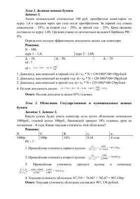 Решение задачи по ценным бумагам формула импульса тела для решения задач