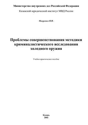 Мазуренко П.Н. Проблемы совершенствования методики криминалистического исследования холодного оружия