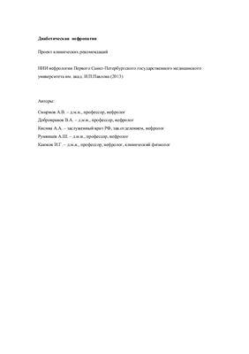 Смирнов А.В., Добронравов В.А. и др. Диабетическая нефропатия