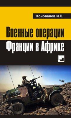 Коновалов И.П. Военные операции Франции в Африке