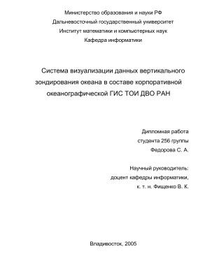 Система визуализации данных вертикального зондирования океана в составе корпоративной океанографической ГИС ТОИ ДВО РАН