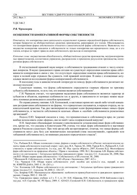 Черноморец Р.В. Особенности кооперативной формы собственности