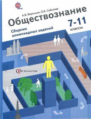 Воронцов А.В., Соболева О.Б. Обществознание. Сборник олимпиадных заданий. 7-11 классы