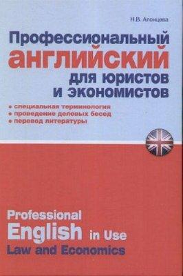 Алонцева Н.В. Профессиональный английский для юристов и экономистов