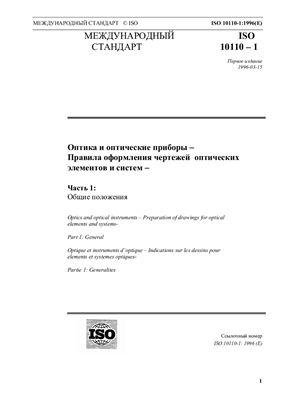 ISO 10110-1: 1996(E)