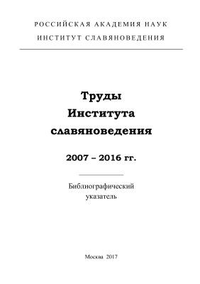Мельчакова К.В. (сост.) Труды Института славяноведения 2007-2016 гг. Библиографический указатель