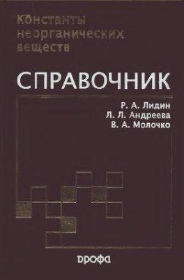 Лидин P.А. (ред.) Константы неорганических веществ: справочник