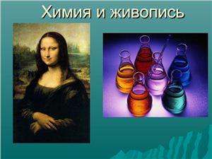 Химия в живописи