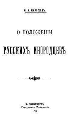 Миропиев М.А. О положении русских инородцев
