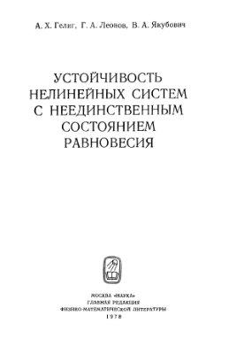Гелиг А.Х., Леонов Г.А., Якубович В.А. Устойчивость нелинейных систем с неединственным состоянием равновесия