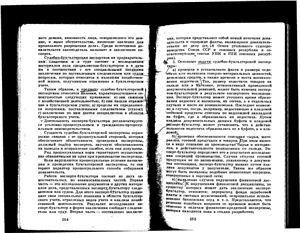 Атанесян Г.А., Голубятников С.П. Судебная бухгалтерия