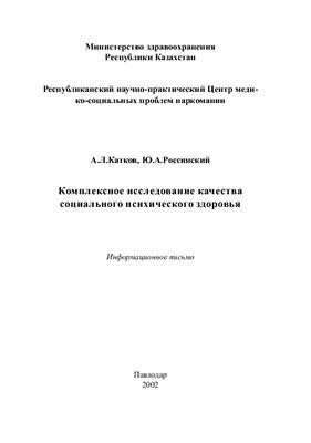 Катков А.Л., Россинский Ю.А. Комплексное исследование качества социального психического здоровья