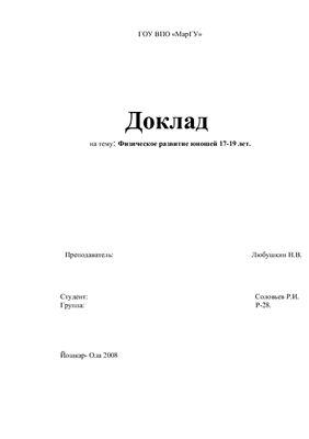 Реферат - Антропометрия человека