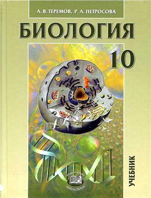 Теремов А.В., Петросова Р.А. Биология. Биологические системы и процессы. 10 класс (профильный уровень)