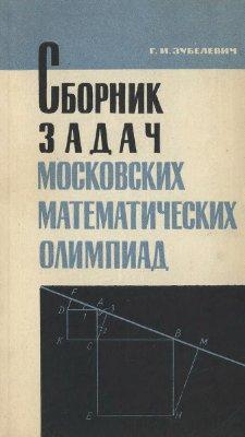 Зубелевич Г.И. Сборник задач московских математических олимпиад (с решениями)