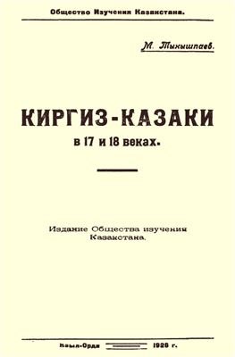 Тынышпаев М. Киргиз-казаки в 17 и 18 веках