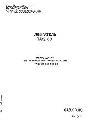 Двигатель ТА-12-60. Руководство по технической эксплуатации