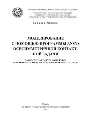 Лукьянова А.Н. Моделирование с помощью программы ANSYS осесимметричной контактной задачи