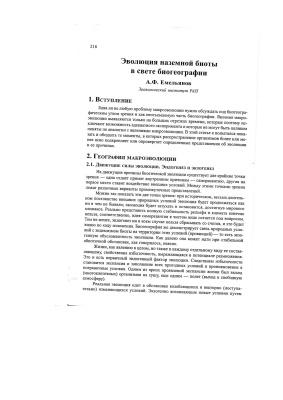 Емельянов А.Ф. Эволюция наземной биоты в свете биогеографии
