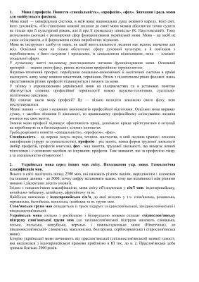 Шпора. ГОС Українська мова