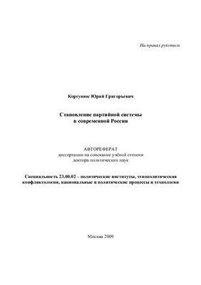 Коргунюк Ю.Г. Становление партийной системы в современной России