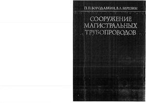Бородавкин П.П., Березин В.Л. Сооружение магистральных трубопроводов