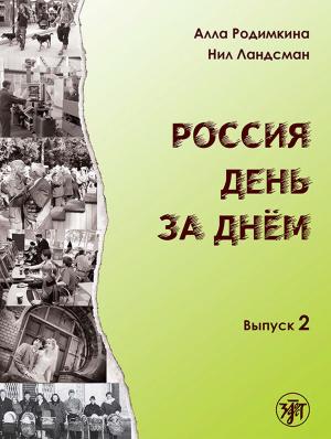 Родимкина А., Ландсман Н. Россия день за днем. Выпуск 2