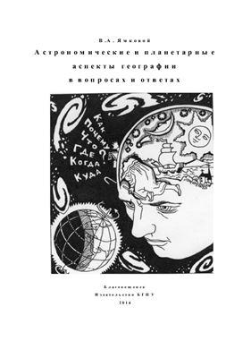 Ямковой В.А. Астрономические и планетарные аспекты географии в вопросах и ответах
