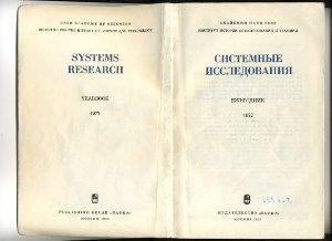Системные исследования 1977