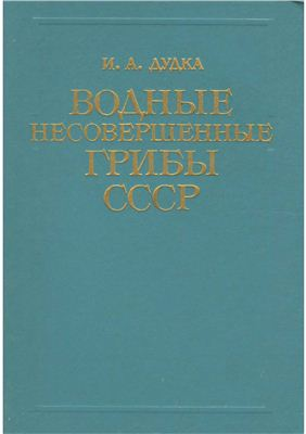 Дудка И.А. Водные несовершенные грибы СССР