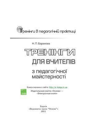 Баранова Н.П. Тренінги для вчителів з педагогічної майстерності