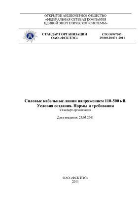 СТО 56947007-29.060.20.071-2011 Силовые кабельные линии напряжением 110-500 кВ. Условия создания. Нормы и требования