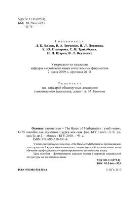 Бизюк Л.К. и др. Основы математики. The Bases of Mathematics
