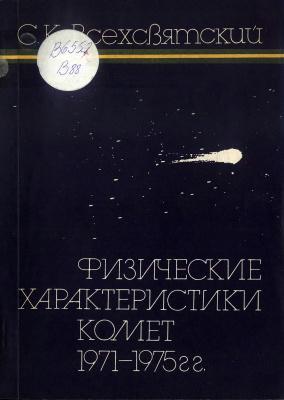 Всехсвятский С.К. Физические характеристики комет 1971-1975 гг