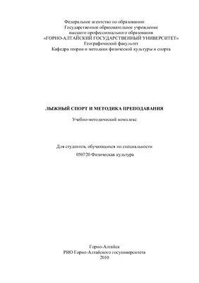 Захаров П.Я. (сост.) Лыжный спорт и методика преподавания