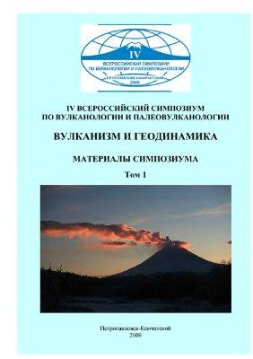 Гордеев Е.И. (ред.) Вулканизм и геодинамика: Материалы IV Всероссийского симпозиума по вулканологии и палеовулканологии (том 1)