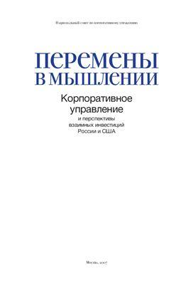 НСКУ. Перемены мышления: корпоративное управлени и перспективы инвестиций России и США
