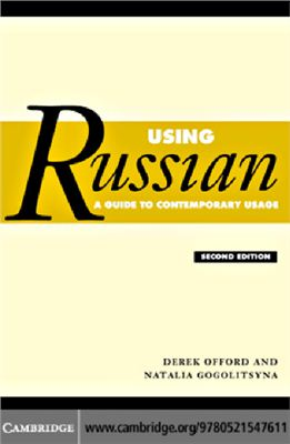 Derek Offord. Using Russian: A Guide to Contemporary Usage