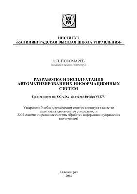 Пономарев О.П. Разработка и эксплуатация автоматизированных информационных систем: Практикум по SCADA-системе Bridge VIEW
