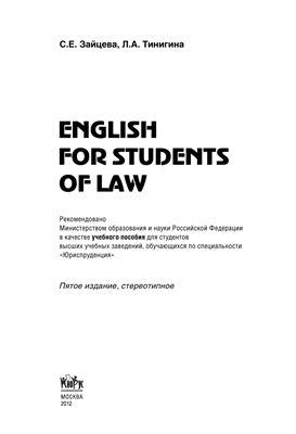 Зайцева С., Тинигина Л. English for Students of Law