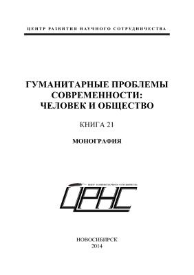 Гуманитарные проблемы современности: человек и общество. Книга 21