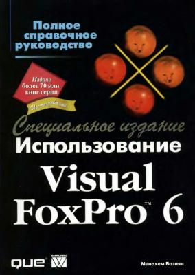 Базиян М. и др. Использование Visual FoxPro 6. Специальное издание