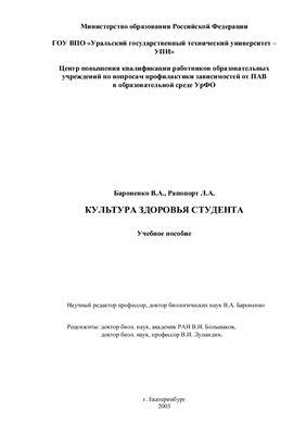 Бароненко В.А., Рапопорт Л.А. Культура здоровья студента