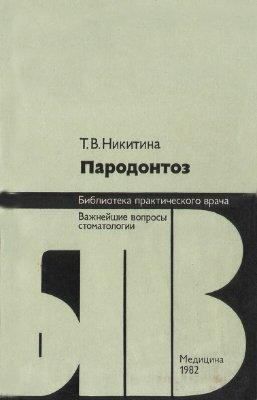Никитина Т.В. Пародонтоз
