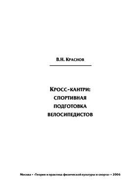 Краснов В.Н. Кросс-кантри: спортивная подготовка велосипедистов