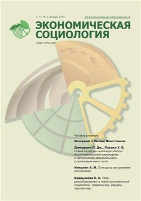 Экономическая социология 2010 №01