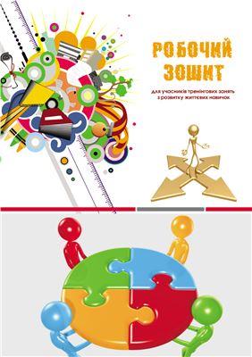 Дума Л. Робочий зошит для учасників тренінгових занять з розвитку життєвих навичок