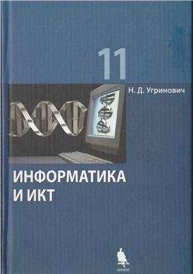 Угринович Н.Д. Информатика и ИКТ. Базовый уровень: учебник для 11 класса