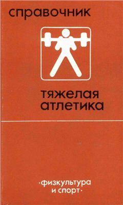 Аптекарь М.Л. Тяжёлая атлетика. Справочник